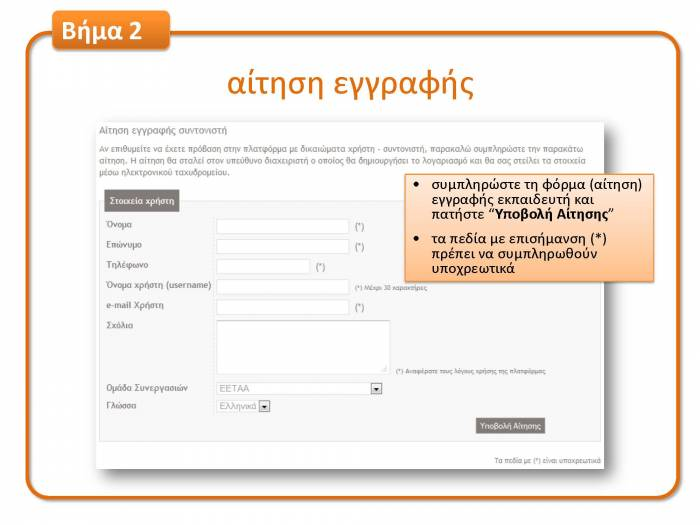 Step 2: registration form